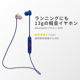 Areti アレティ 東京発メーカー 軽量 Bluetoothイヤホン ブルートゥース ランニング 13g USB充電 ワイヤレス マイク付き e1835