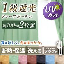カーテン 遮光 1級 2枚組 ドレープカーテン 幅100cm×丈100cm・120cm・135cm・178cm・200cm・210cm