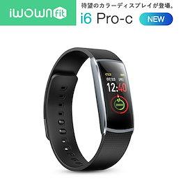 【送料無料・即納】スマートウォッチ iWOWNfit i6 Pro 正規代理店 日本語対応 フィットネス スマートブレスレット iPhone Android 自動測定 IP67 防水防塵 1年間保証