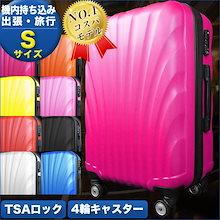 スーツケース キャリーケース 機内持ち込み可 小型1~3日用 Sサイズ【・レビュー記載で送料無料・半年保障付】超軽量 TSAロック搭載 大容量 ファスナー  激安  4輪 修学旅行 キャリーバッグ か