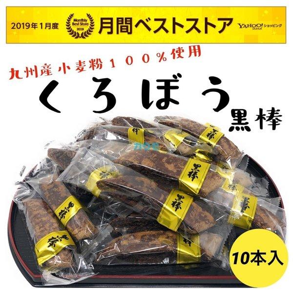 黒棒 10本入り くろぼう お菓子 九州 トリオ食品 お試し ポイント消化(食品くろぼう10)