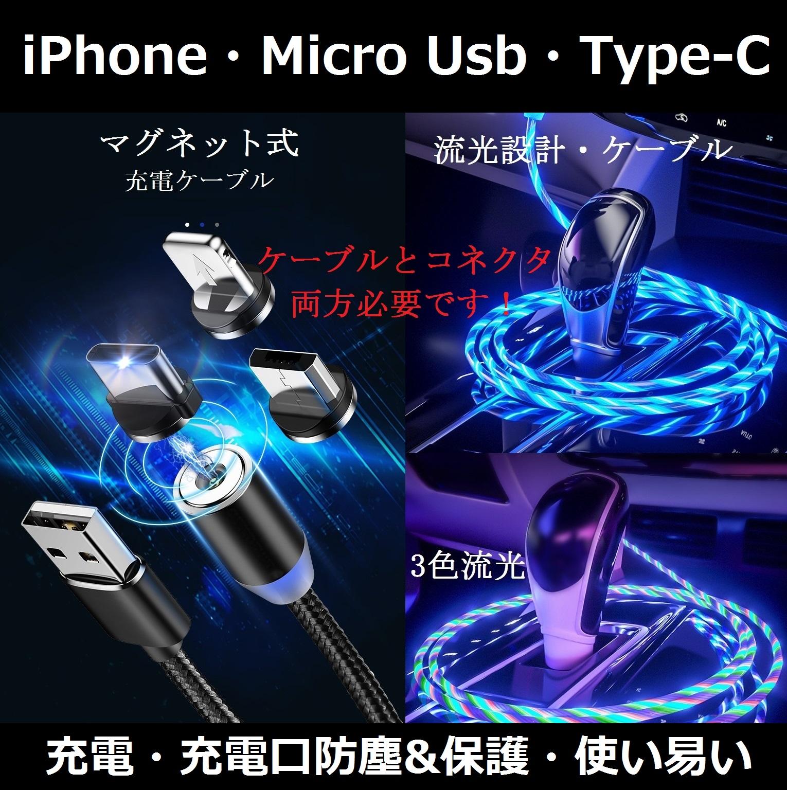 【10点まで送料198円】iPhone12 対応 Lightning マグネット LEDランプ付き 自動接続 高耐久 iPhone/Android/Type-C対応 1m/2m 充電器 ケーブル