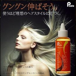 【医薬部外品】髪をはやす伸ばしたい貴方へ。ピュエルツヤカミロングエッセンス 大容量80ml ピュエルの育毛剤がなんと・・・266%増量!