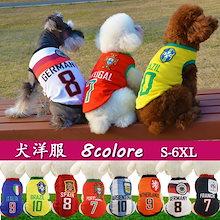 【3本まとめ買いで送料無料】🌟大特価🐶犬用 パーカー ペット用品 ペット服 ワールドカップ 犬用サッカー運動シャツ 犬の服 8チーム ×9サイズ