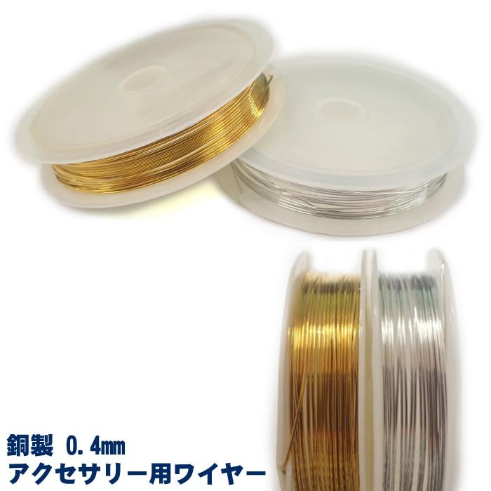 【アクセサリー用ワイヤー 0.6mm】約4m 銅製 針金 金 ゴールド 銀 シルバー ハンドメイド|ビーズ|手作り|アクセサリー|【ゆうパケット対象/メール便】【セール対象外】