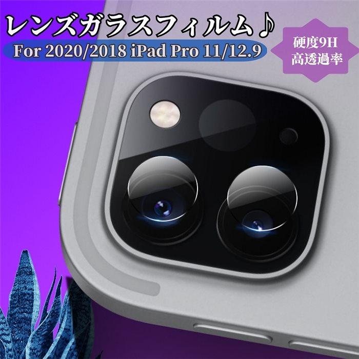 2020/2018モデル iPad Pro 11レンズフィルム 2020/2018モデル iPad Pro 12.9カメラレンズ用ガラスフィルム 分体型レンズカバー レンズ保護 指紋防止【J716】