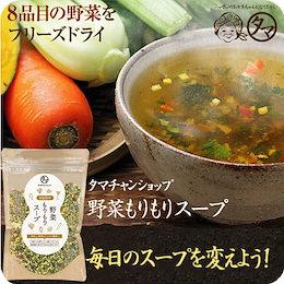 【送料無料】具沢山野菜もりもりスープ【1袋で約43杯分】♪8種類の野菜スープ お湯をかけるだけで手軽に栄養満点の 本格野菜スープが出来るお薦めの逸品! 忙しい朝や毎日の栄養サポート