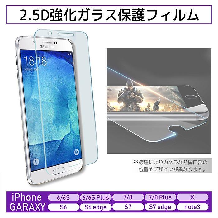 2.5D強化ガラス保護フィルム 極薄 高感度 iPhone 11 11pro 11proMax X iPhoneXS XR XSMax 8 8Plus 7 7plus 6 6s plus 画面フィ