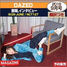 DAZED 9月号(2018) 画報インタビュー : iKON JUNE / NCT127 / 即日発送 / 和訳つき / 送料無料