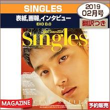 SINGLES 2月号(2019) 表紙画報インタビュー:EXO DO / 和訳つき / 1次予約  / 送料無料