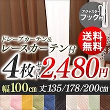 究極ゲリラセール★本当に早いもの勝ちです★レビューで納得★カーテン 4枚セット ドレープカーテン レースカーテン カーテン レース セット  幅100cm×丈135cm・178cm・200cm