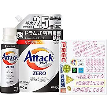 【数量限定】アタック ZERO 洗濯洗剤 液体 ドラム式専用 本体380g + 詰め替え860g +ステッカー付