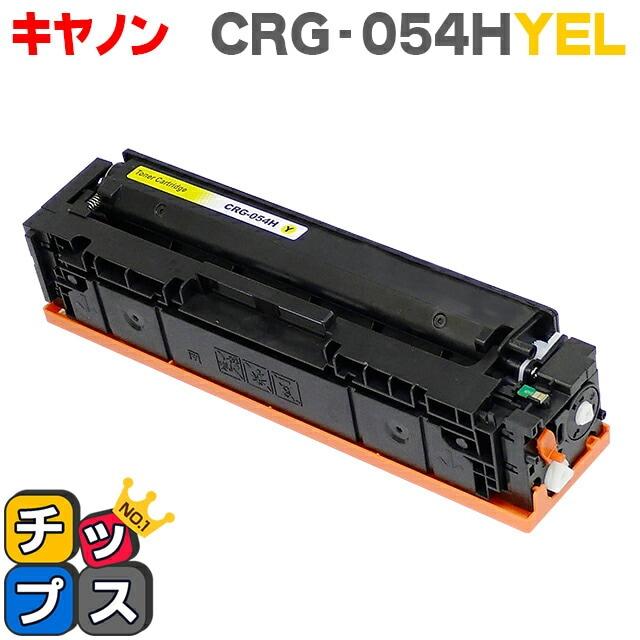 CRG-054HYEL( 3025C003 )キヤノン 大容量 イエロー 単品 CRG-054YELの大容量版 対象機種: MF644Cdw / MF642Cdw / LBP622C / LBP621
