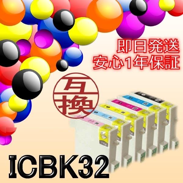 【単品 エプソン ICBK32(黒/ブラック) 互換インクカートリッジ】 EPSON 即日発送/安心1年保証 関連:ICBK32 ICC32 ICM32 ICY32 ICLC32 ICLM32 IC4CL32 IC6CL32 安 特価 人気PM-A850 PM-A870 PM-A890 PM-D750 PM-D770 PM-D800