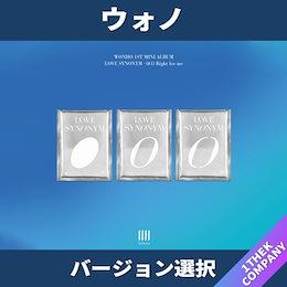 【★当店追加特典★】【バージョン選択】ウォノ- LOVE SYNONYM #1. RIGHT FOR ME (1ST ミニアルバム)/CD/アルバム/モンエク/MONSTA X/初回限定ポスター付き★