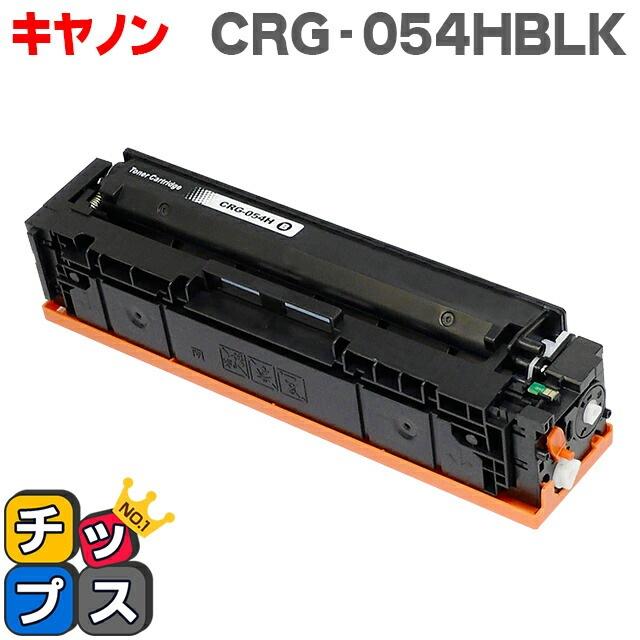 CRG-054HBLK( 3028C003 )キヤノン 大容量 ブラック 単品 CRG-054BLKの大容量版 対象機種: MF644Cdw / MF642Cdw / LBP622C / LBP621