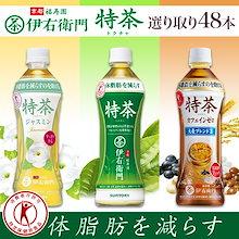 選べる 特茶 500ml×48本 サントリー 特茶 伊右衛門 ジャスミン カフェインゼロ 体脂肪を減らすのを助けるので、体脂肪が気になる方に適しています。北海道 東北 沖縄以外プラス送料なし