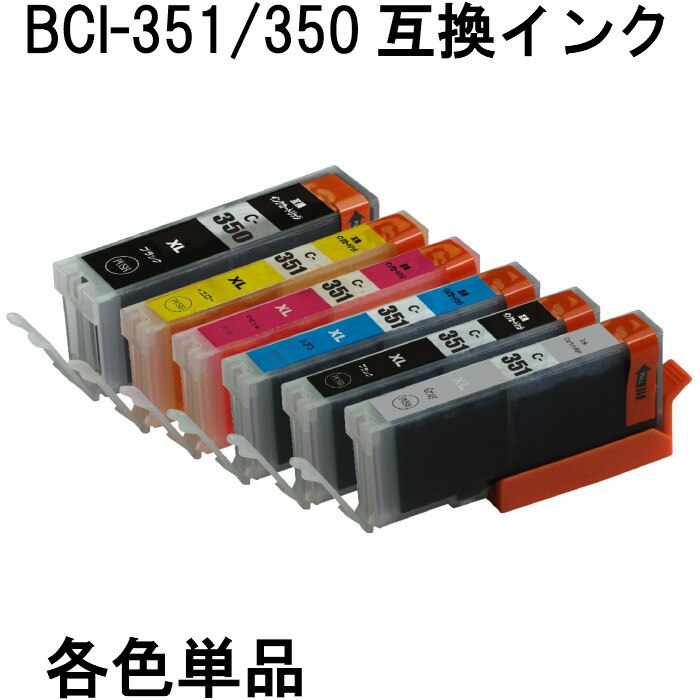 BCI-351XL/350XL互換インク 単品販売 BCI-350XLPGBK BCI-351XLBK BCI-351XLC BCI-351XLM BCI-351XLY BCI-351XLGY