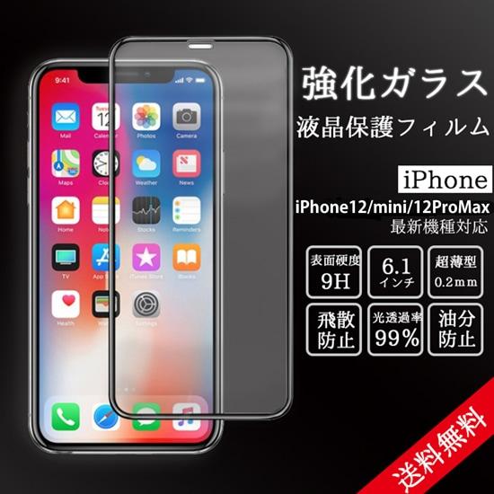 iPhone12 Pro Max mini 保護 フィルム iPhone11 Pro iPhoneSE2 8 iPhoneXR iPhoneXS Max スマホ 液晶 携帯 画面 防止 ガラス カバー