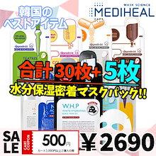 [メディヒール MEDIHEAL]韓国配送 アンプルマスクパック10枚+10枚+10枚=30枚! ★一日に1枚ずつ★全11種★韓国ベストNo.1人気製品