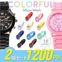 SALE価格 2本1200円レディース腕時計 シリコンウォッチ シリコンバンド Geneva New Style Watch かわいい カラフル レディースウォッチ メンズウォッチ  #5353m#