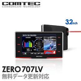 【ランキング1位】レーザーレーダー探知機 コムテック ZERO707LV 無料データ更新 レーザー式移動オービス対応 OBD2接続 GPS搭載 3.2インチ液晶