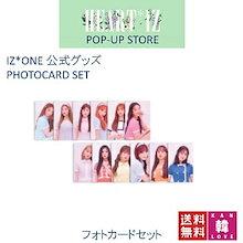 【おまけ付き】IZ*ONE - HEART*IZ POP-UP STORE★フォトカードセット 公式グッズ トレカ official goods プデュ AKB48 HKT48 /おまけ:選択(7