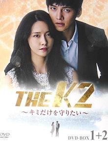韓国ドラマ  THE K2~キミだけを守りたい~ DVD-BOX 1+2   全1-20話