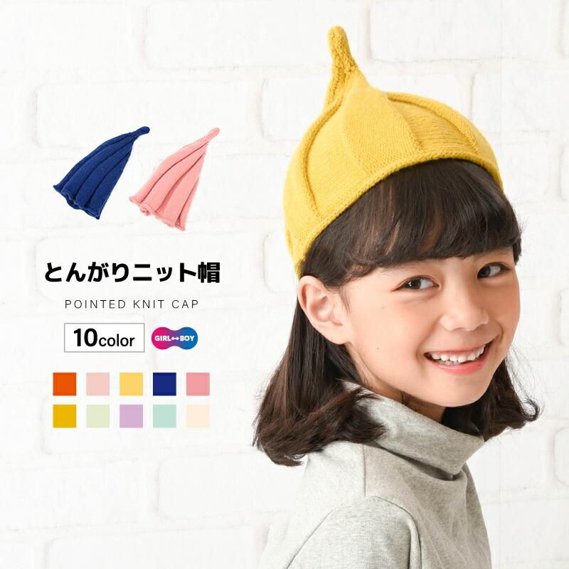 【即納】【ゲリラSALE】とんがりニット帽 キッズ ねじり帽子 柔らかニット帽 ニットキャップ ぼうし どんぐり帽子 かわいい 子ども 女の子 男の子◎本日注文1月29日頃出荷予定
