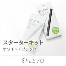 【公式ストア】FLEVO(フレヴォ)スターターキット(本体、フレーバーカートリッジ×2(メンソール・タバコフレーバー)、USBアダプタ)ニコチン・タール0mg 国産フレーバーリキッド フレボ