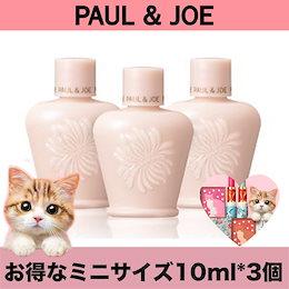【PAUL&JOE 】ポール & ジョー ボーテ  ファンデーション プライマー SPF42 PA+++ 30ml (10ml * 3本セット)PAUL&JOE カラー組み合わせ自由