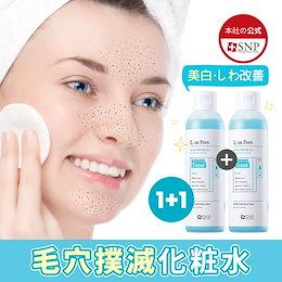 [SNP 公式ショップ]💜1+1💜Less Poreレスポア 毛穴撲滅化粧水 200mlx2枚 /毛穴ケアのための処方箋 /角質除去 /毛穴洗浄/ 毛穴収縮/ 拭き取りは剥離/ 明るい顔