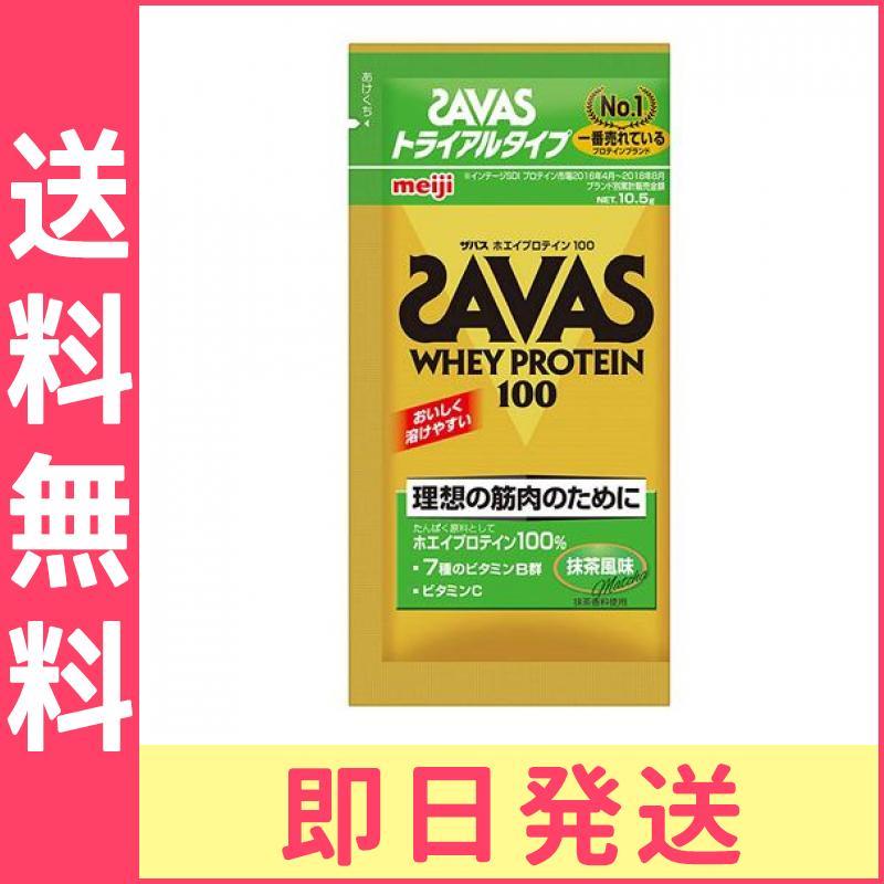 ザバス ホエイプロテイン100 抹茶風味 10.5g (トライアルタイプ)4902777303598≪定型外郵便での東京地域からの発送、最短で翌日到着!ポスト投函のため不在時でも受け取れますが、箱つ