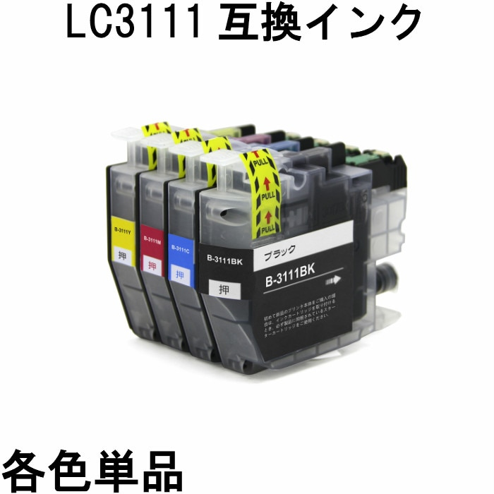 LC3111 単品 互換インク LC3111BK LC3111C LC3111M LC3111Y DCP-J973N J572N J893N J978N J577N J898N対応