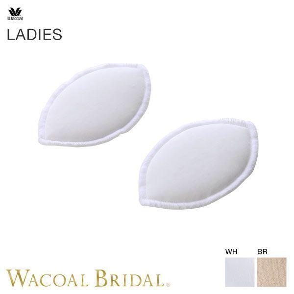 20%OFF (ワコール)Wacoal ワコールブライダル レモン型 パッド(40FUA200)
