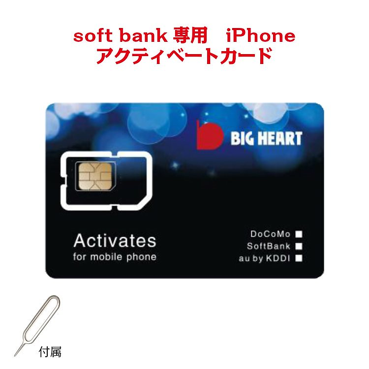 (DM)Z-403【送料無料】softbank ソフトバンク専用 iPhone アクティベートカード (最新iOS対応確認済み) NanoSIMサイズ activates card iPhone5 /