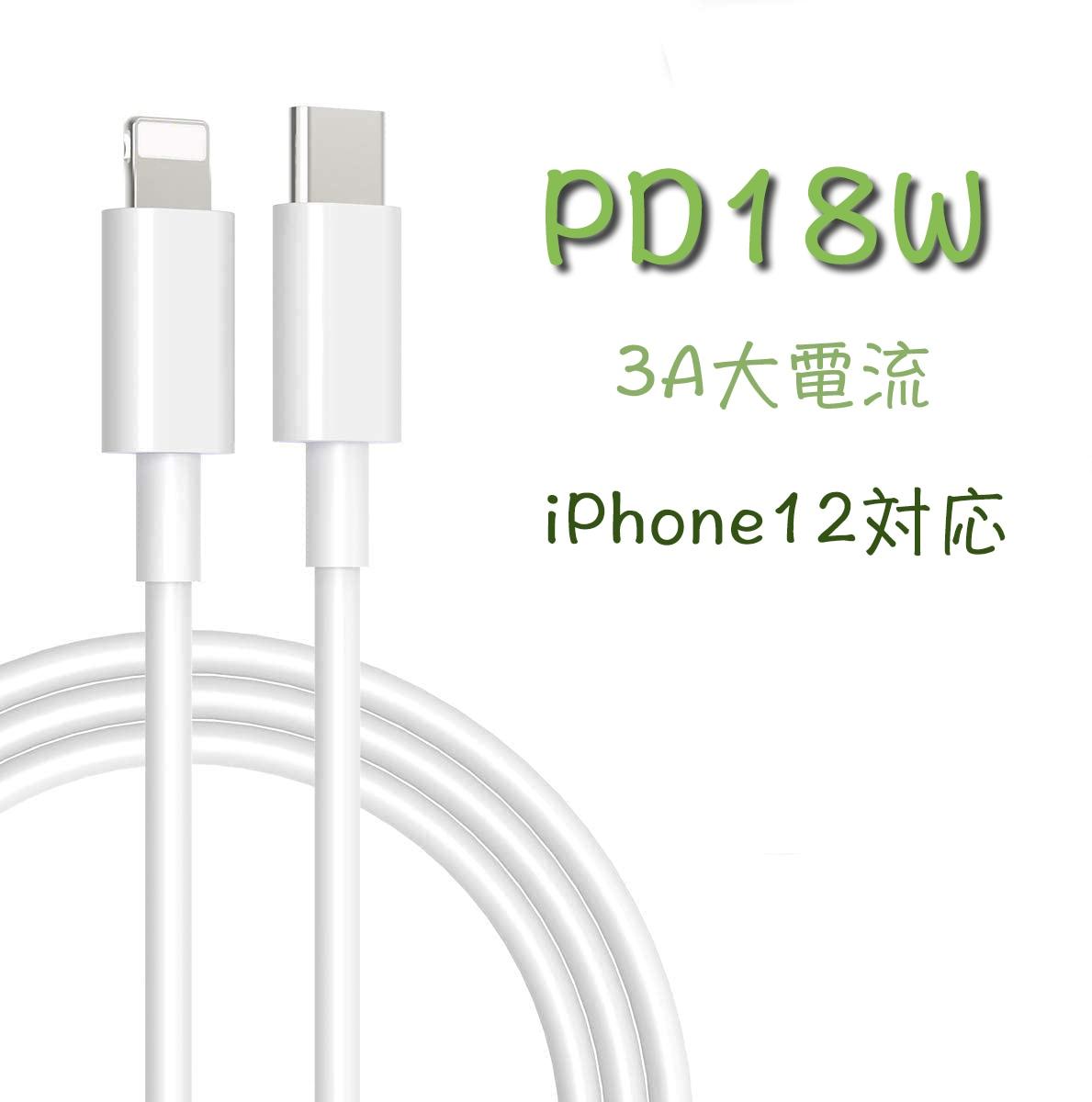 厳選高品質 Type-C to Lightning PD ケーブル 18W急速充電 1M iPhone12対応 アイフォン対応
