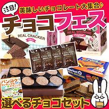 🌈️カートクーポン使えます♪🌈️送料無料🌈️バレンタインデー2019 marketO♪ お好きなチョコセットをお選びください♪🌈️組み合わせてバレンタインデー用にもいかがですか😊