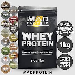 ホエイプロテインWPC100 1kg 選べる15種類 フレーバー 国内製造 ダイエット 女性にも人気【MADPROTEIN】マッドプロテイン