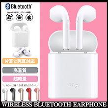 【複数買い歓迎 選べる5色  期間限定のスペシャル価格 日本語説明書付】 ワイヤレス イヤホン 両耳 Bluetooth ワイヤレスイヤホン iPhone Android対応 ヘッドホン