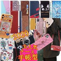 【大人気 商品 手帳型 】 最新iPhone11 Pro Max  XR XSケース iphoneX 8 7 6 あいふぉん7ケースiphone876plus ケース 韓流iphonexケース