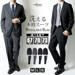 【Qoo10限定SALE開催】スーツ メンズ ウォッシャブル セットアップ 上下セット ビジネス フォーマルスーツ 全3色 561248.561247.631573.131073