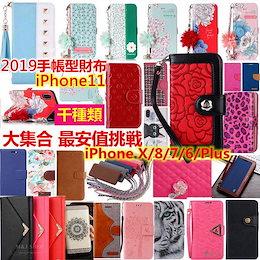 【大人気 商品 手帳型 】iPhone11 iPhone8 Plus ケース iphone7ケース 手帳   iPhone6 ケース iphone7 Plus iPhone ケース iPhone 財布