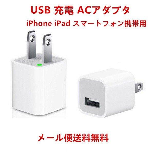 送料無料 ACアダプター 充電 家庭用 コンセント iphone ipod スマートフォン ホワイト2本セット