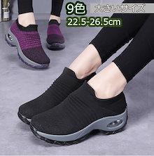 【限定価格26.5cmまで】新色追加靴下のように優しくフィットするダッドシューズ厚底スニーカー通気性あるニット素材&エア入りクッションが衝撃を吸収し足をしっかりとガード韓国ファッション