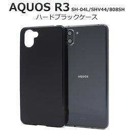 【AQUOS R3 SH-04L / SHV44 / 808SH 】衝撃やキズ、埃から守る!ハード ブラック ケース