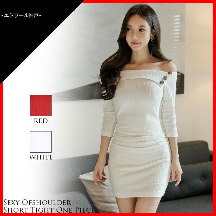 肩出しオフショル 長袖ニットタイトワンピース 白 赤 20代 30代 40代 50代 おしゃれ レディース 韓国 ファッション