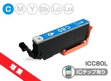 ICC80L シアン増量版 EPSON(エプソン) 互換インクカートリッジ プリンターインク IC80 とうもろこし ICチップ・残量検知対応