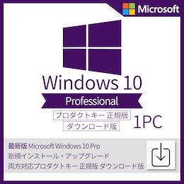 Windows 10 Pro 1PC プロダクトキー リテールキー ダウンロード版