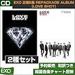 2種セット / EXO 正規5集 REPACKAGE ALBUM [LOVE SHOT]/ 韓国音楽チャート反映/初回限定ポスター/1次予約/特典 DVD/送料無料